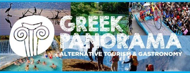 GREEK PANORAMA